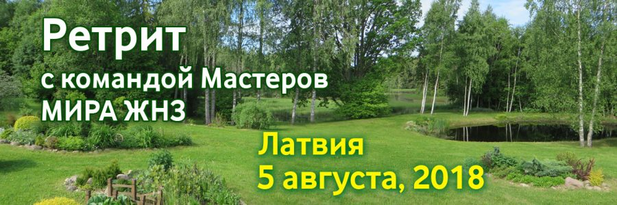 Латвия   Ретрит с командой Мастеров МИРА ЖНЗ.