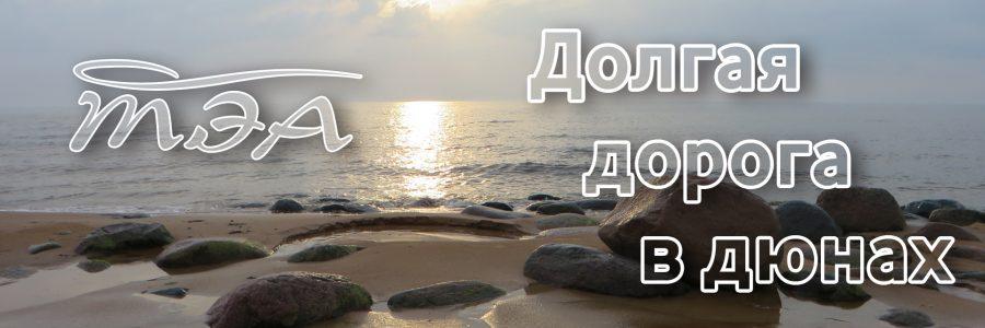 Очарование Прибалтики | Музыка ТЭА