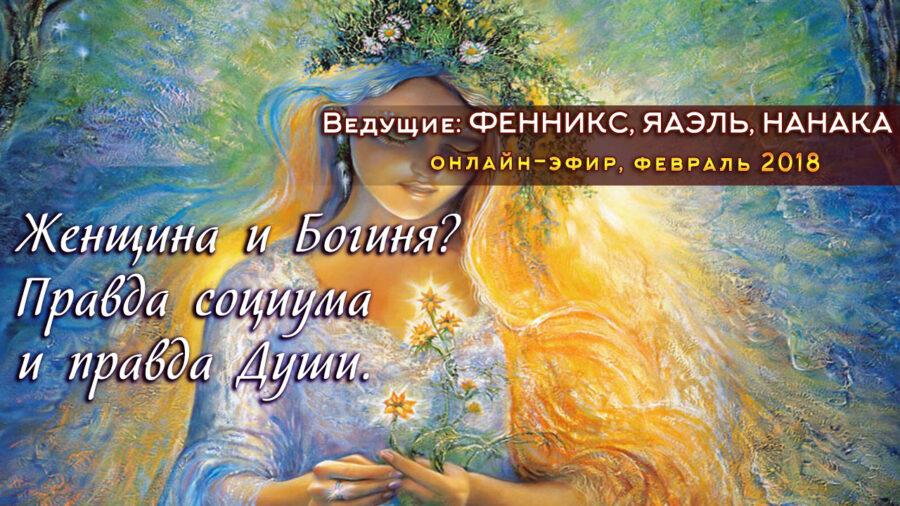 Женщина и Богиня? Правда социума и правда Души.  (онлайн-эфир, февраль 2018)