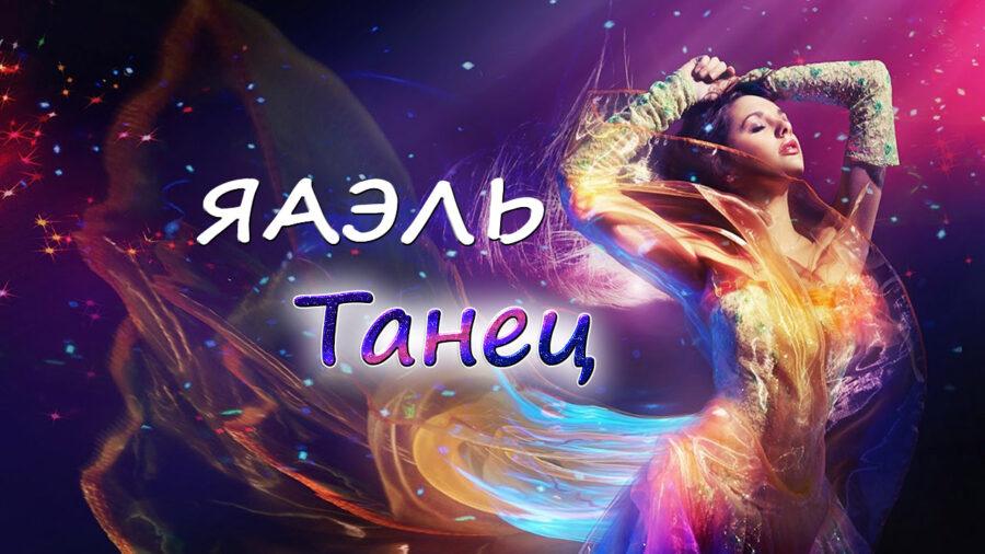 ЯАЭЛЬ | Танец