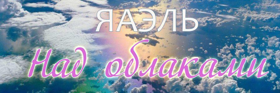 ЯАЭЛЬ | Над облаками