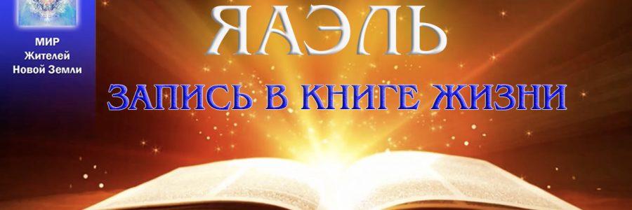 Практика ЯАЭЛЬ: Запись в Книге Жизни