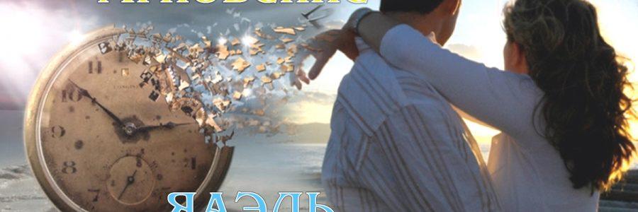 ЯАЭЛЬ | Мгновение