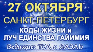 Санкт-Петербург | Живая встреча и Ченнелинг 27-29 октября @ Семинар и ЛУЧ ЕДИНСТВА ГАЙИМИЯ