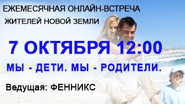 Ежемесячные ОНЛАЙН-встречи МИРА.