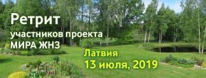 Латвия | Летний ретрит в поместье у ТЭА участников проекта МИР Жителей Новой Земли. @ Рига, Латвия