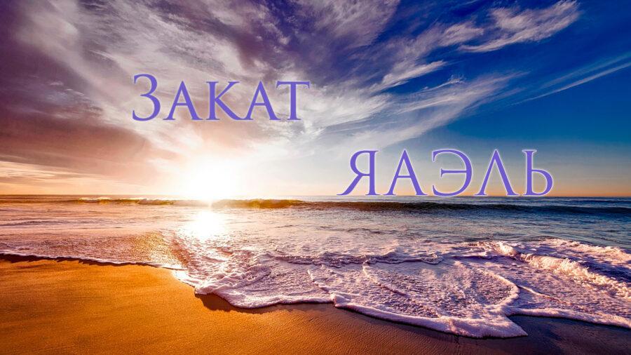 ЯАЭЛЬ | Закат