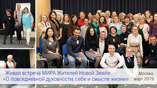 Встреча Жителей МИРА в Москве «О повседневной духовности, себе и смысле жизни»
