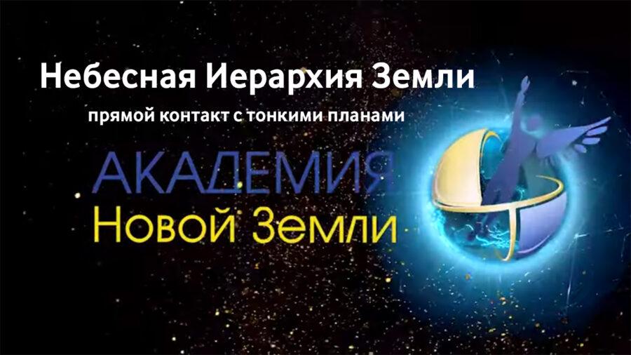 АКАДЕМИЯ Новой Земли | Небесная Иерархия Земли. Прямой контакт.