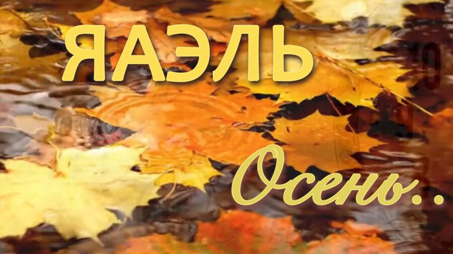 ЯАЭЛЬ | Осень
