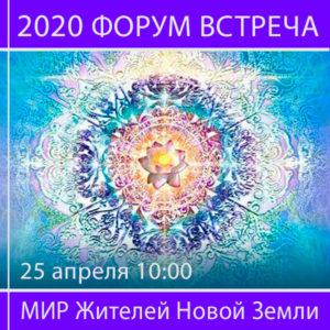 24-26 апреля ФОРУМ-ВСТРЕЧА в Москве @ ФОРУМ-ВСТРЕЧА и МАСТЕР-КЛАССЫ в Москве | Москва | Россия