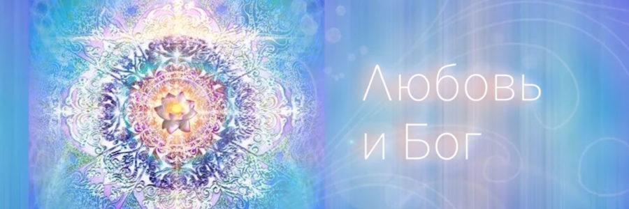 Любовь и Бог | ФЕННИКС