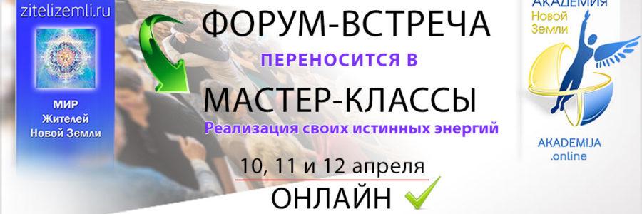 ФОРУМ-ВСТРЕЧА в Москве трансформируется в МАРАФОН! Информация для участников.