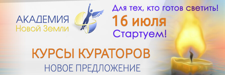 Набор на курсы Кураторов «АКАДЕМИИ Новой Земли»