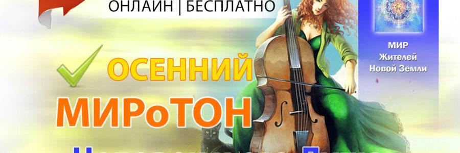 Приглашаем на осенний МИРоТОН-2!