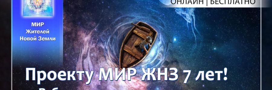 Юбилей – проекту МИР ЖНЗ 7 лет. Прямой эфир!