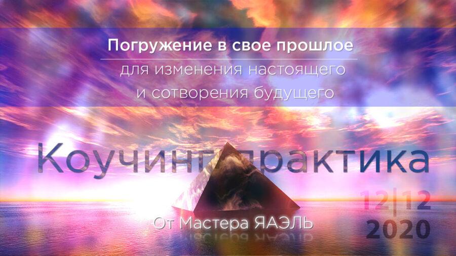 Коучинг-практика с ЯАЭЛЬ «Погружение в свое прошлое для изменения настоящего и сотворения будущего».
