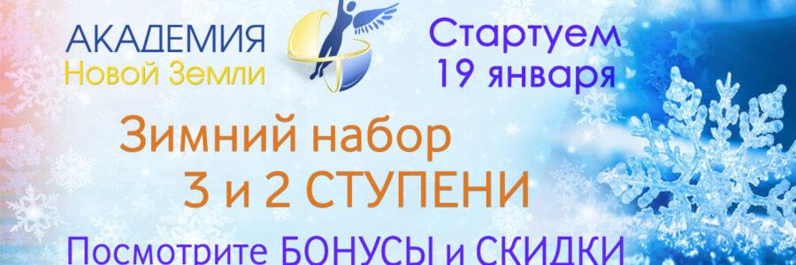Набор новых групп в АКАДЕМИИ | Стартуем 19 января