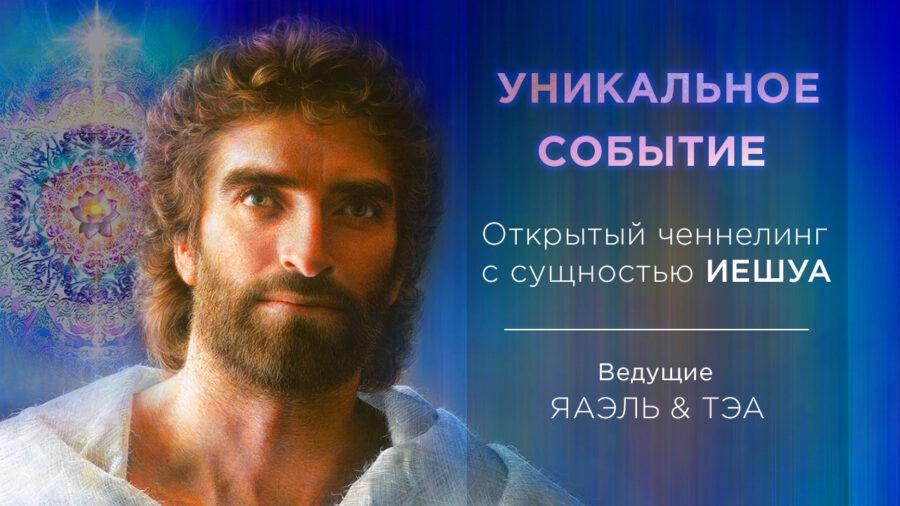 Открытый ЧЕННЕЛИНГ с сущностью ИЕШУА (Иисуса)