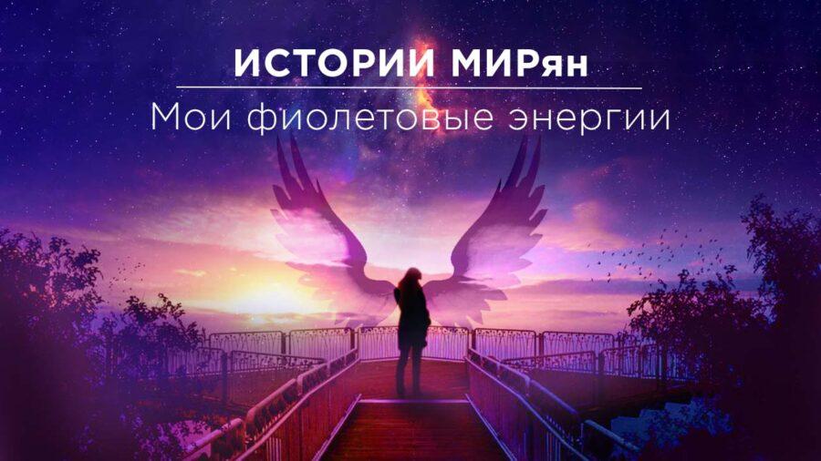 ИСТОРИИ МИРян | Мои фиолетовые энергии