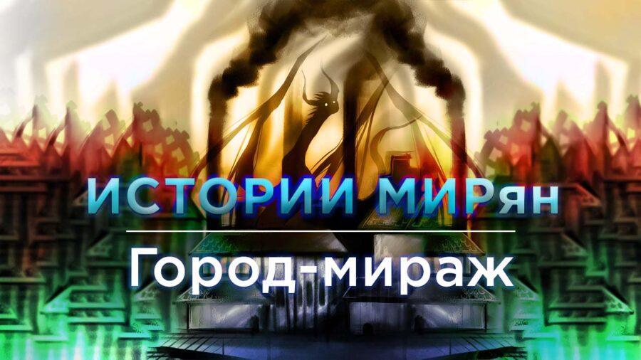 МААДА | История 2. Город-мираж.