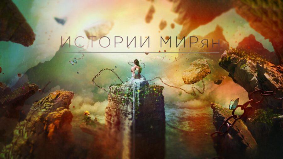 ИСТОРИИ МИРян | Конфликт Души и Личности