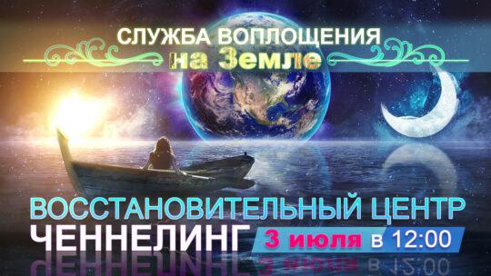 ПРЯМОЙ ЧЕННЕЛИНГ СО СЛУЖБОЙ ВОПЛОЩЕНИЯ ГАЙИМИЯ (Земли)