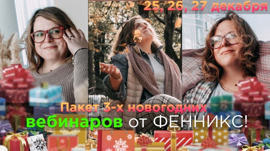 Пакет 3-х новогодних ВЕБИНАРОВ ФЕННИКС