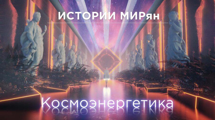 ИСТОРИИ МИРян | Мое знакомство с Космоэнергетикой
