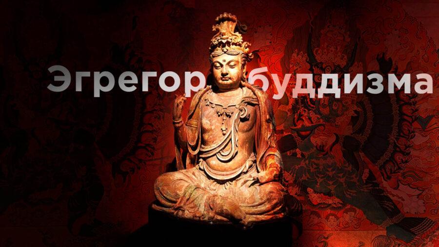 КОНТРАКТЫ ДУШ, ЗАКУЛИСНАЯ ПРАВДА. История 84. Выход из эгрегора буддизма.