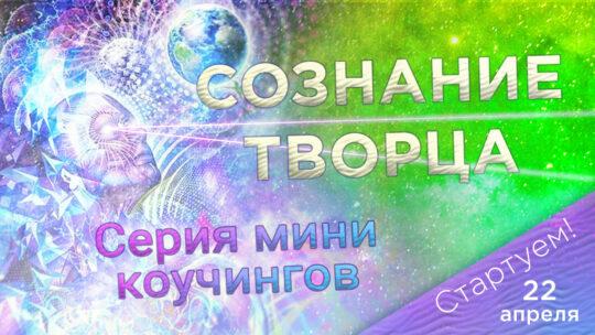 Серия мини-коучингов с ЯАЭЛЬ и ТЭА «Сознание Творца»