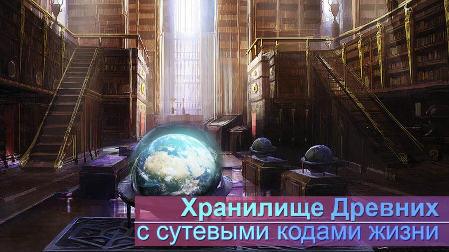 Хранилище Древних с сутевыми кодами жизни
