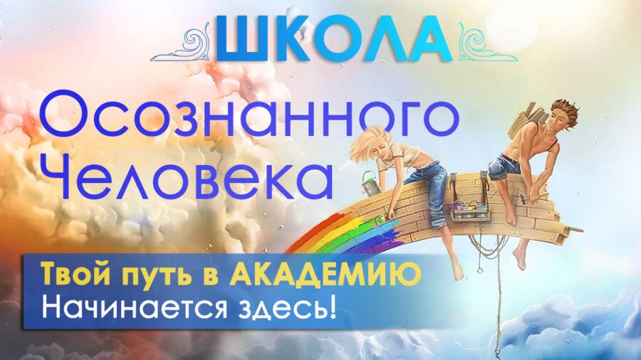 """""""ШКОЛА Осознанного Человека"""" с 14 августа"""