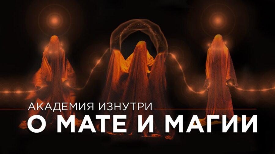 АКАДЕМИЯ ИЗНУТРИ | О мате и магии