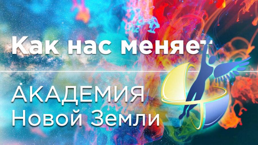 """Как нас меняет """"АКАДЕМИЯ Новой Земли"""".  ОТЗЫВЫ академистов начальной ступени."""